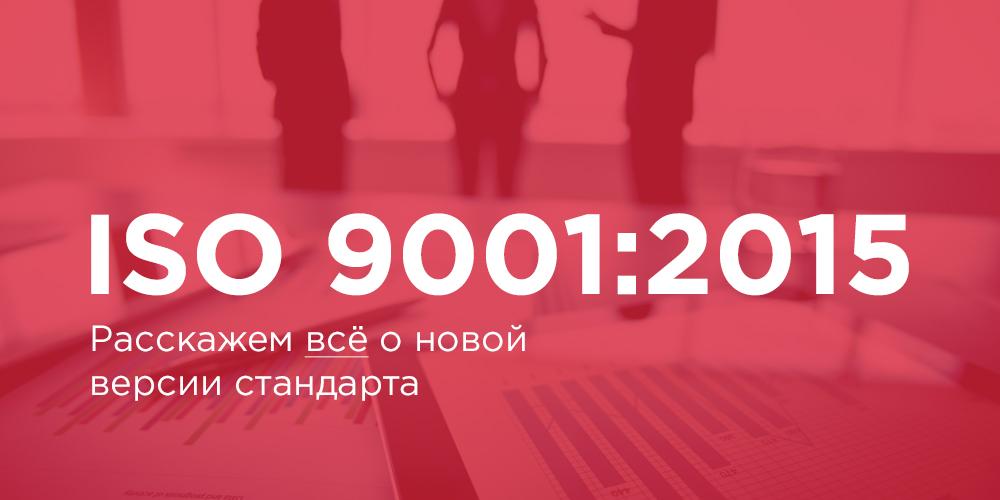 ISO 9001:2015 - информация о новом стандарте