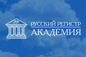 Академия Русского Регистра